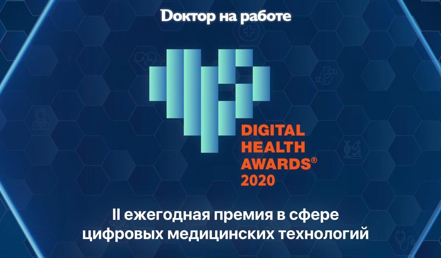 """ФармПринт стал победителем DigitalHealth Awards в номинации """"Стартап года"""""""