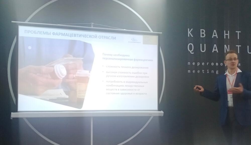 ФармПринт Гордеев Владимир на демо-дне в Екатеринбурге