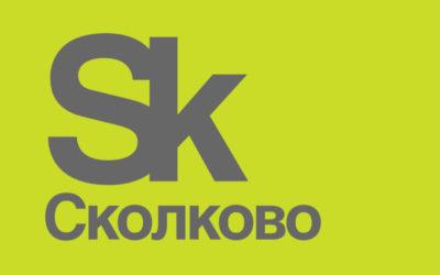 Вступление в Сколково