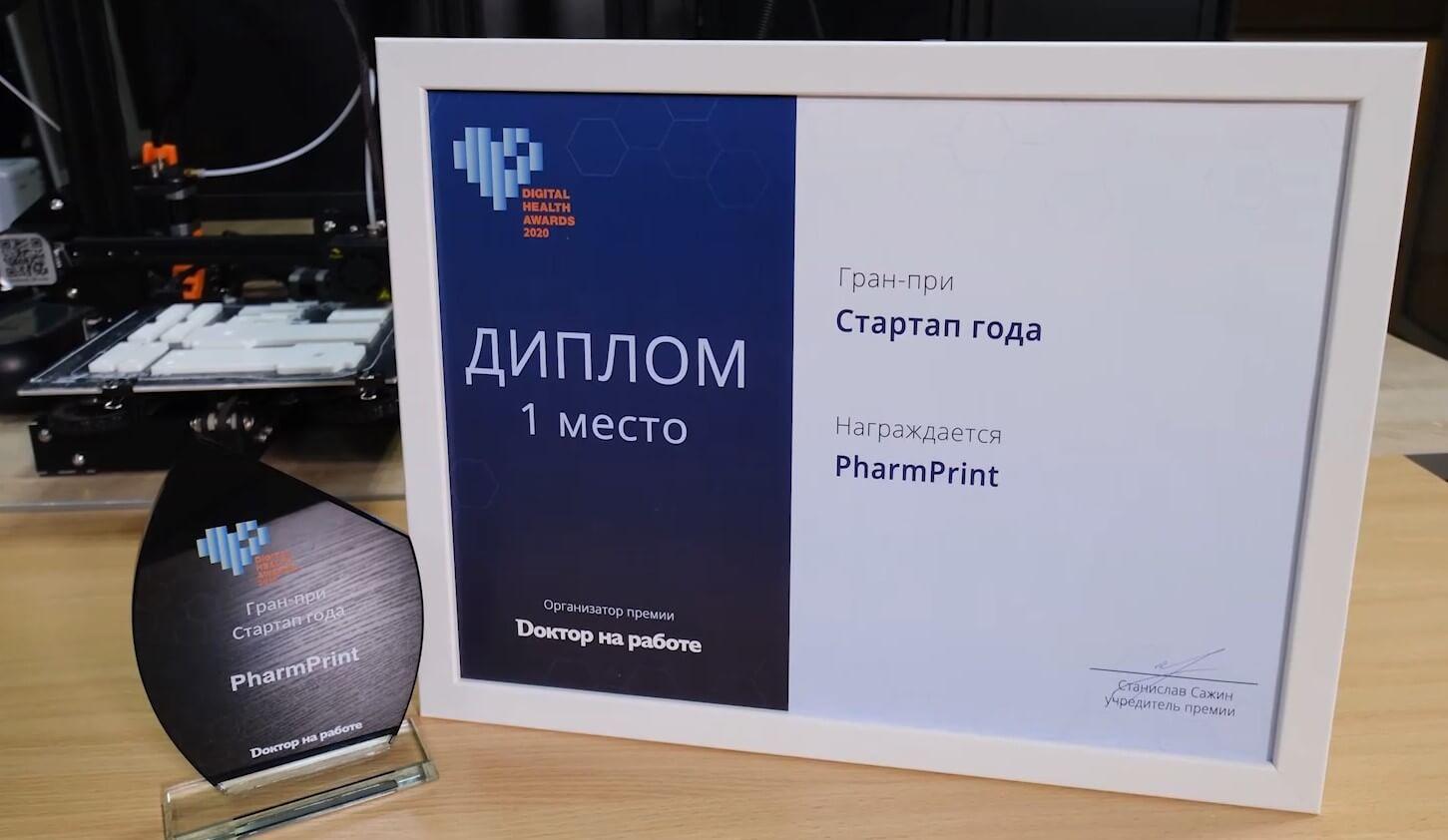 ФармПринт - победитель DigitalHealthAwards 2020