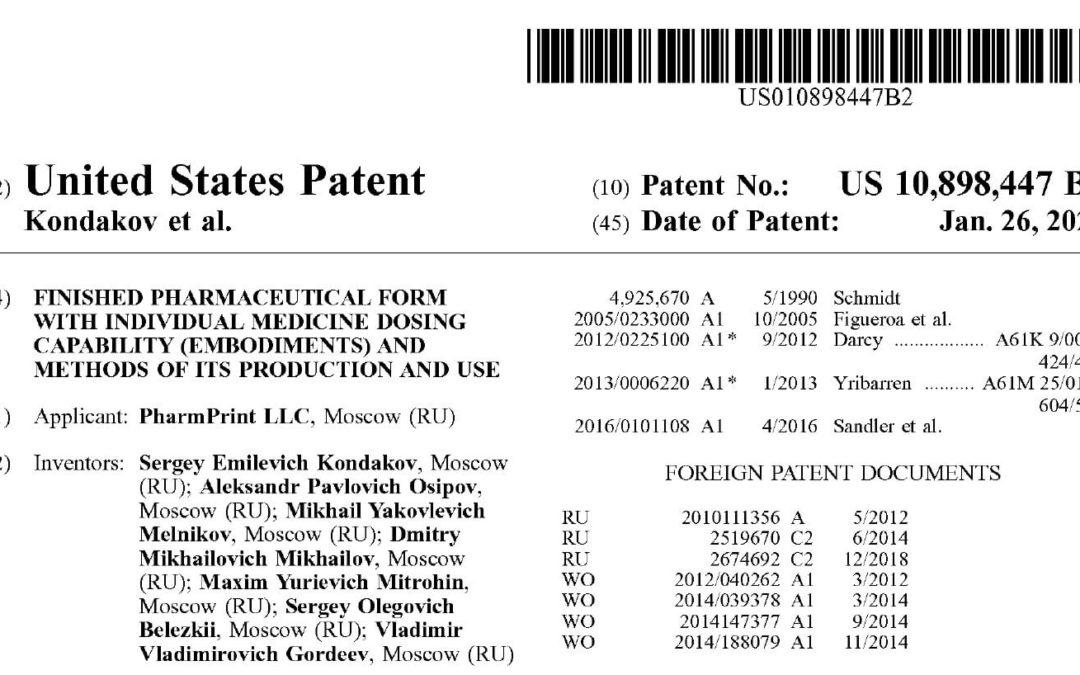 Получен патент США