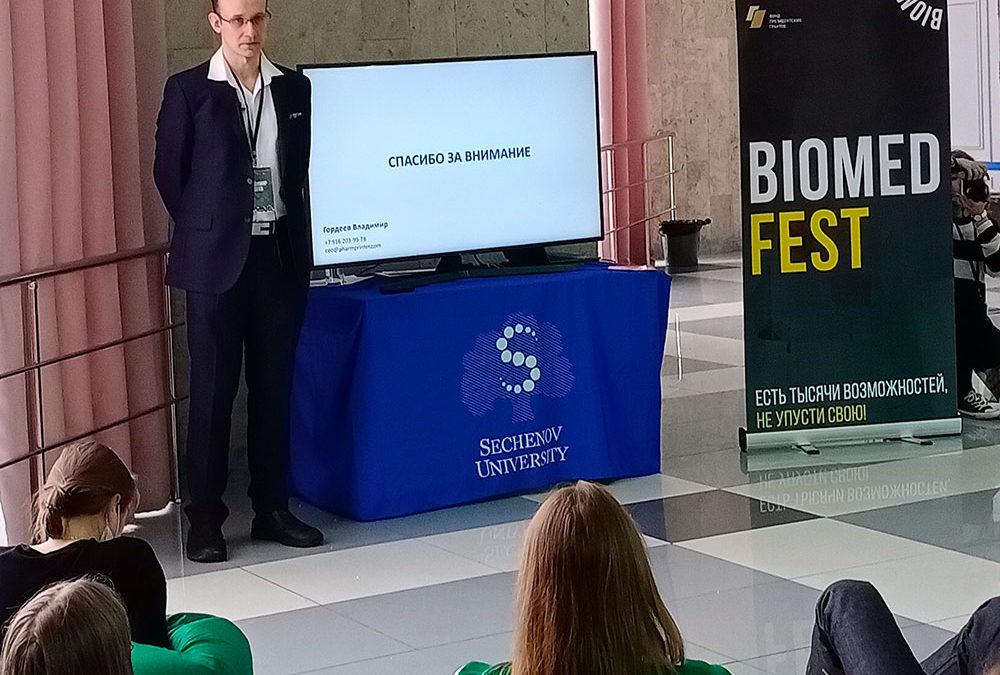 Участие в Biomed Fest 2021